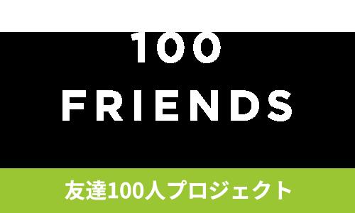 友達100人プロジェクト