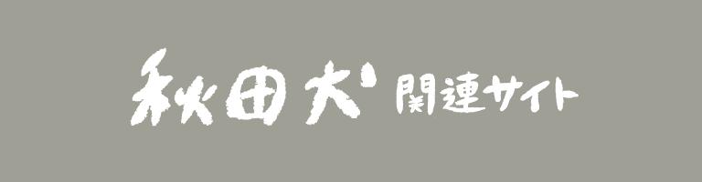 秋田犬関連サイト