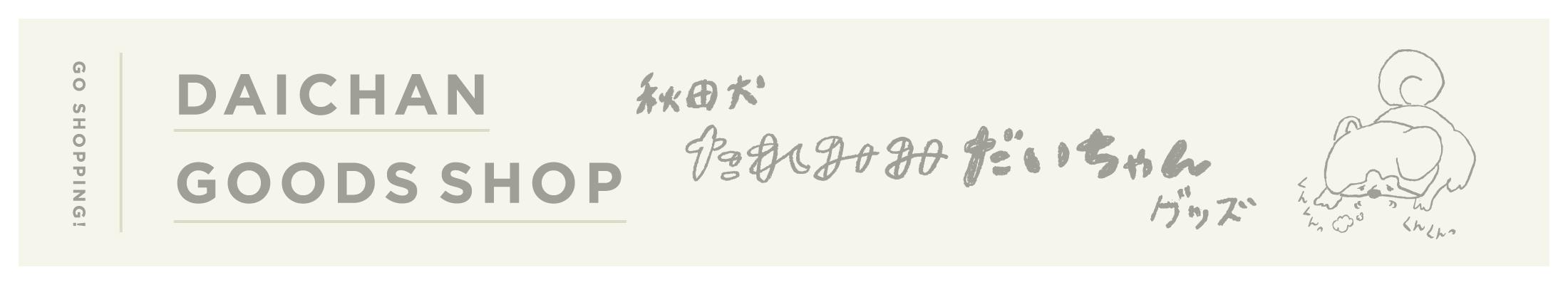 DAICHAN GOODS SHOP 秋田犬 たれみみだいちゃんグッズ